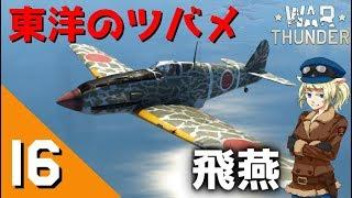 [War Thunder] ウォーサンダーRB実況 #16 Ki-61-otsu 飛燕
