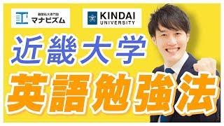 近畿大学の英語で合格点をとるために必要な勉強法を詳しく紹介します! ...