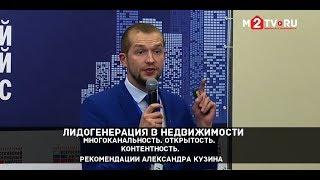 Лидогенерация в недвижимости. Рекомендации основателя БКР Александра Кузина
