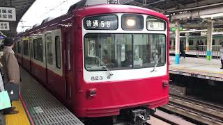 【音無し】 京急800形 823編成 横浜駅発車
