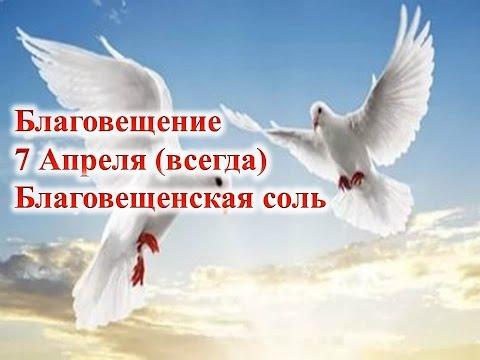 Благовещение 7 Апреля Благовещенская соль