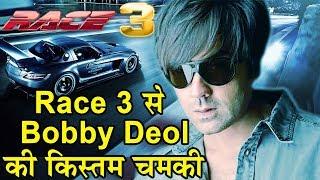 Bobby Deol Joins Salman Khan, Jacqueline Fernandez In Race 3 || Confirmation Ramesh Taurani