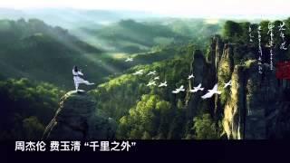 Beautiful Chinese Music Jay Chou 周杰伦 费玉清 - 千里之外