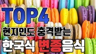 현지인도 충격받게 만든다는 한국식 변종음식 Top4