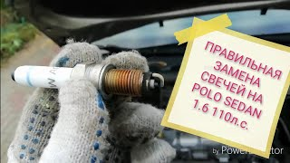 Правильная замена свечей на новом Polo Sedan 1.6 (110 л. с.)
