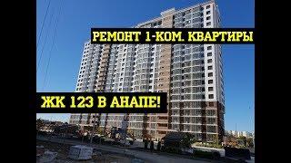РЕМОНТ однушки в ЖК 123 в Анапе - ремонт КВАРТИРЫ ПОД КЛЮЧ!
