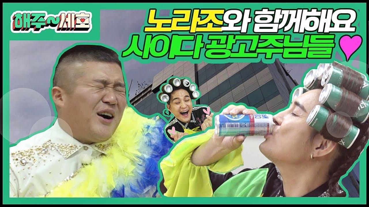 사이다 광고주님들~♡ 노라조와 함께 해주 세호(!!) | 조세호의 광고 에이전시 대행 콘텐츠
