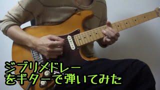 ジブリメドレーをギターで弾いてみた-Studio Ghibli Guitar Medley KIKORIきこり