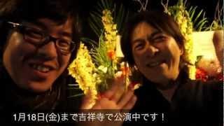 男闘呼組の前田耕陽さん率いるTEAM54プロデュースの公演を観に行って来...