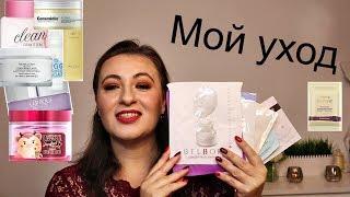 Бюджетный уход за кожей лица Корейский уход Маски для лица LoraBeautyLife
