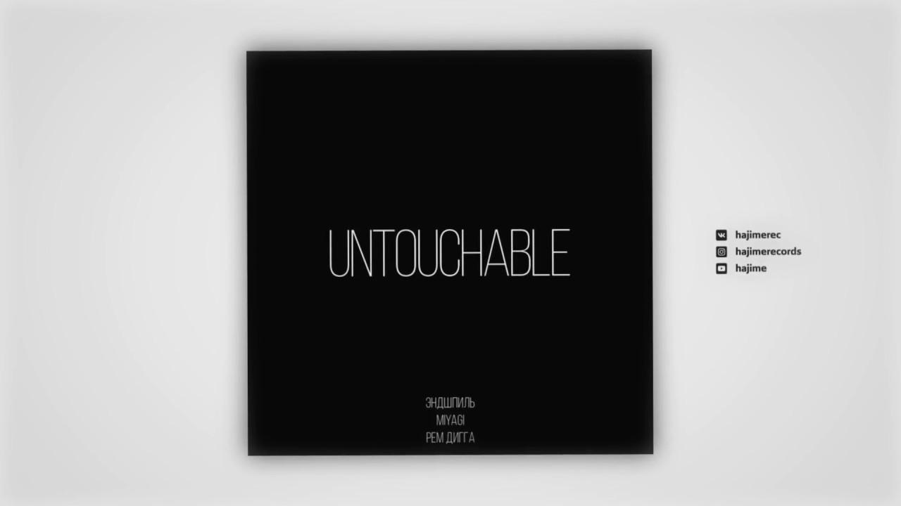 Miyagi & Эндшпиль feat. Рем Дигга — Untouchable (Official Audio)