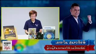 Business Line & Life 15-11-60 on FM 97 MHz
