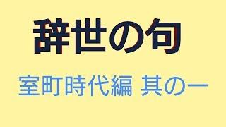日本の偉人たちの辞世の句を拝読します。 今回の動画には、 ・兼好法師 ...