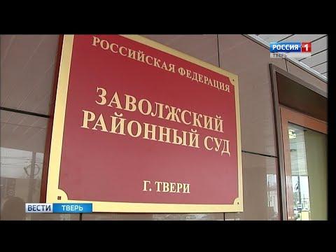 Экс-руководителям «Тверской генерации» вынесли приговор