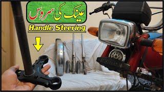 Handle Steering Complete Service In Bike / Honda CD 70 Stem Steering Replacement |Study Of Bikes|