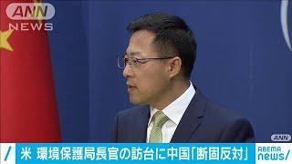 相次ぐ米高官の訪台に中国猛反発 対抗措置を示唆(2020年11月21日) - YouTube