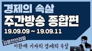 [경제의 속살] 주간방송 종합편 (19.09.09 ~ …
