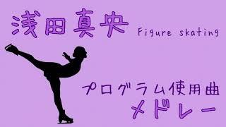 【作業用BGM】浅田真央フィギュアスケートプログラム使用曲メドレー Music on Figure Skating Mao Asada