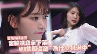 PRODUCE 48首集在日韓兩地播出,AKB集團遭嗆怎麼被選上的,老師重話批評...