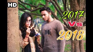 2017 vs 2018। Best Bangla Funny videos 2018 / By Tomato boyzz