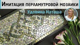 Имитация перламутровой мозаики. DIY! Элегантная шкатулка для украшений. МК Натальи Удовиной