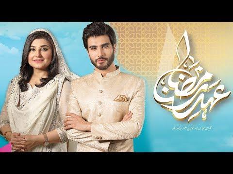 Ehad e Ramzan - Ramzan Transmission 2018 - Imran Abbas, Javeria Saud, Aima Baig | Express News