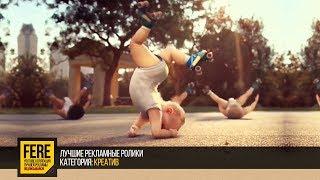 Крутейшая реклама воды EVIAN / FERE : смотреть рекламу / лучшая реклама