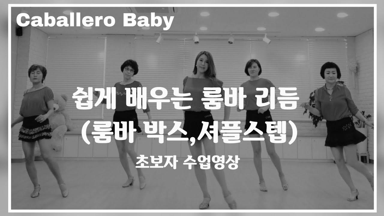 Caballero Baby-Line Dance(Demo/Tutorial) - YouTube