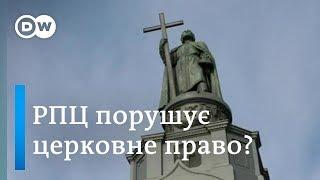 Томос: чи належить Україна до канонічної території РПЦ   DW Ukrainian