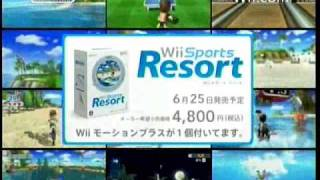 Wii Sports Resort CM