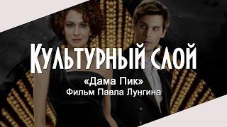 """Культурный слой. """"Дама Пик"""". Фильм Павла Лунгина"""