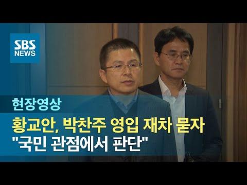 """황교안, 박찬주 영입 재차 묻자 """"국민 관점에서 판단"""" (현장영상) / SBS"""