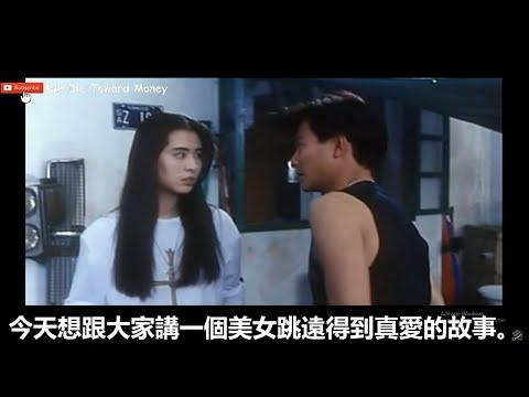 【三分鐘】看完廟街傳道王祖賢和小混混華仔搞上的電影《廟街十二少》