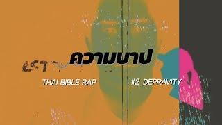 Thai Bible Rap #2 Depravity/ความบาป/타락편