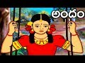Telugu Rhymes For Children | Andham Song | Animated Telugu Rhymes | Kids Telugu Songs