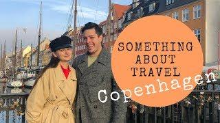 Дима и Марина - о нетуристических барах Копенгагена и жизни в стиле хюгге