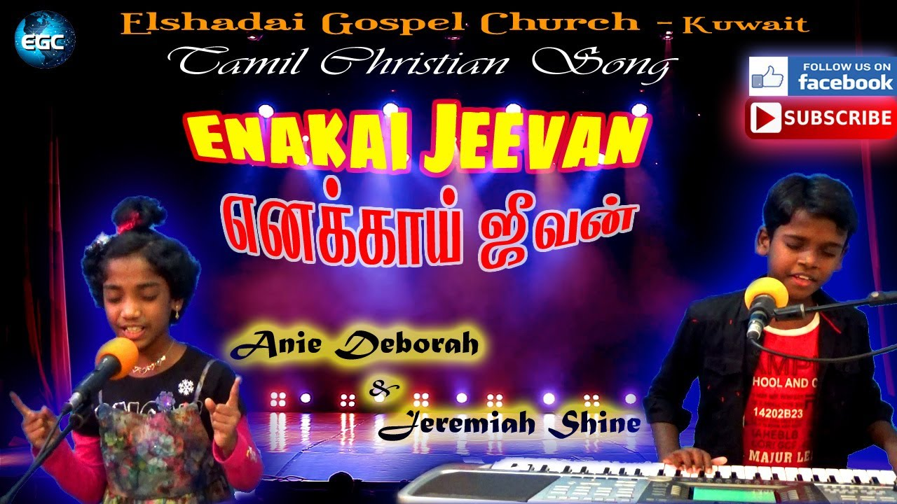 எனக்காய் ஜீவன் | Enakkai Jeevan | Jeremiah Shine | Anie Deborah | Tamil Christian Worship 2020