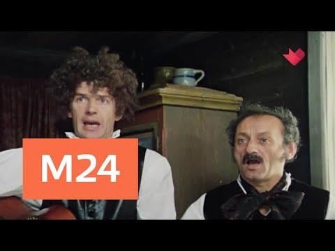 'Кинофакты': новые подробности о фильме 'Формула любви' - Москва 24