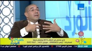"""صباح الورد - تعرف على """"أصول السعادة"""" من د/عمرو يسري لدخول العام الجديد بدون حزن أو تعاسة"""