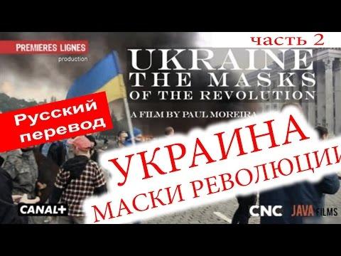 Поль Морейра ► Украина, Маски Революции ►перевод русский полный часть 2 CANAL+ 2016