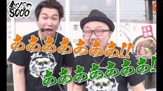 全ツ8000#08(押忍!番長3)