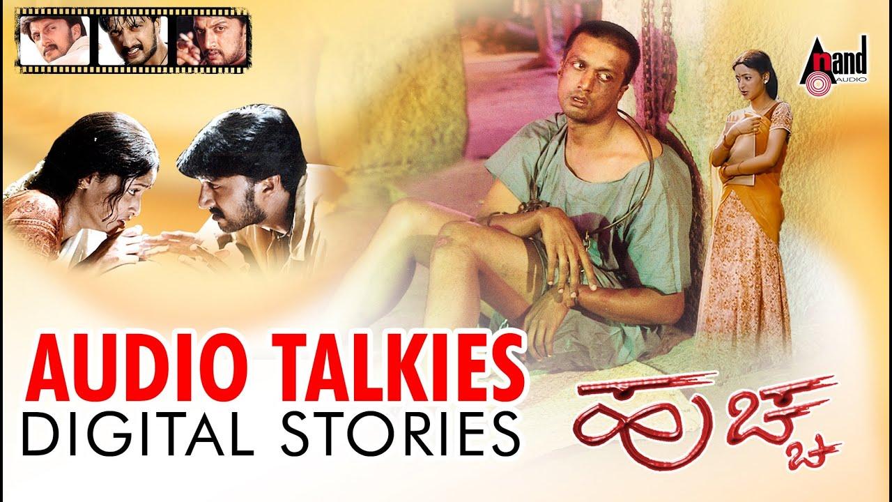 Huchcha Huchcha Audio Talkies Kichcha Sudeep Rekha Kannada movie