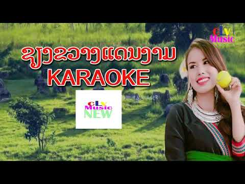 Lao Music Karaoke, Music With Lyrics, Xieng Khouang Den Ngarm,  Laos Song Karaoke, Love Lao Music