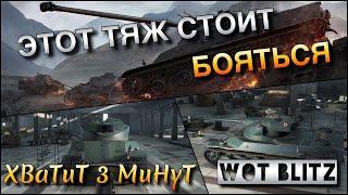 🔴WoT Blitz | БЕШЕНАЯ ДИНАМИКА С ТОП БАРАБАНОМ🔥| AMX 50 100