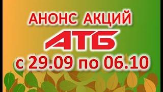 Фото #АТБ Большой #Анонс #Акции с 29.09 по 06.10 #ТОВАРДНЯ #ЦЕНЫ #АКЦИИАТБ