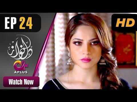 Dil Nawaz - Episode 24 - Aplus Dramas