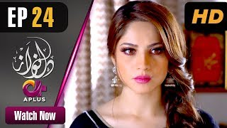 Dil Nawaz - Episode 24 | Aplus Dramas | Neelam Muneer, Wahaj Ali, Minal Khan | Pakistani Drama