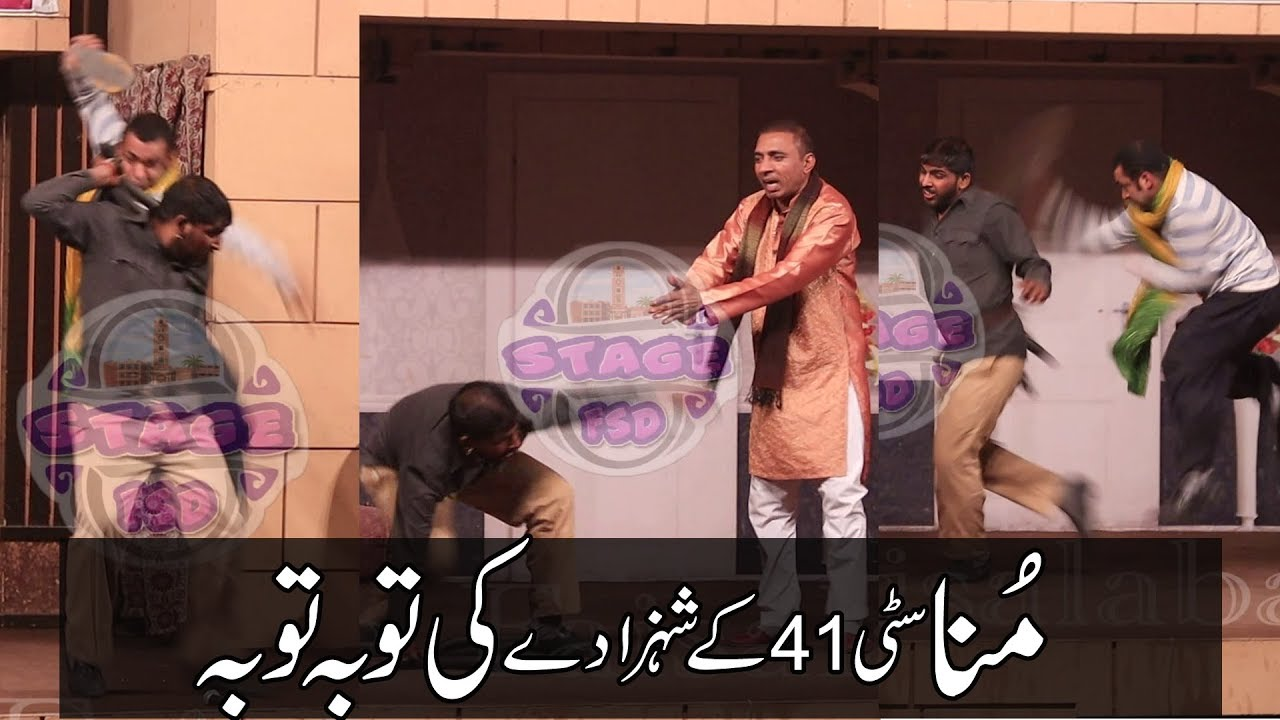 Download The Best Commdy Rashid Kamal And Mona In Minerva Theater Faisalabad