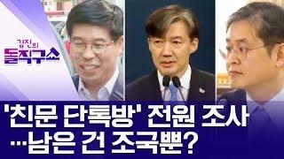 '친문 단톡방' 전원 조사…남은 건 조국뿐?  | 김진의 돌직구쇼