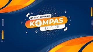 День 3 Европа Международная онлайн выставка KOMPAS